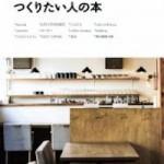【カフェをつくりたい人の本(学研)】を読んで、オリジナリティーについて考える