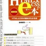 メーカー勤務30代サラリーマンが、脱サラして商売するためにHTMLとCSSについて勉強した