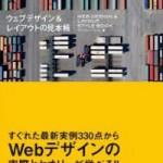 メーカー勤務30代サラリーマンが、脱サラして商売するために、WEBデザインについて考えた