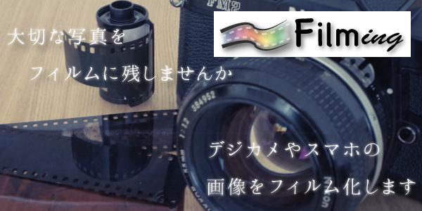 filming_logo_2