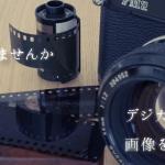 デジタル写真をフィルム化するサービス【Filming(フィルミング)】をやってます