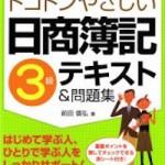 【ひとり株式会社設立】簿記の勉強は地道な作業
