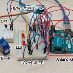 【Arduino】を使った電子工作で野球日本代表を応援!