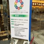 【中小企業 新ものづくり・新サービス展】に行ってきました