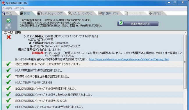solidworks診断