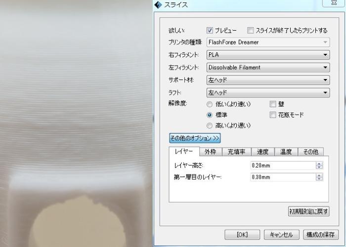 3Dプリント_diff_6