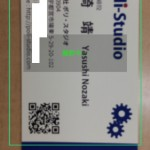無料名刺管理アプリ【CamCard Lite】を使ってみたら思ったより便利