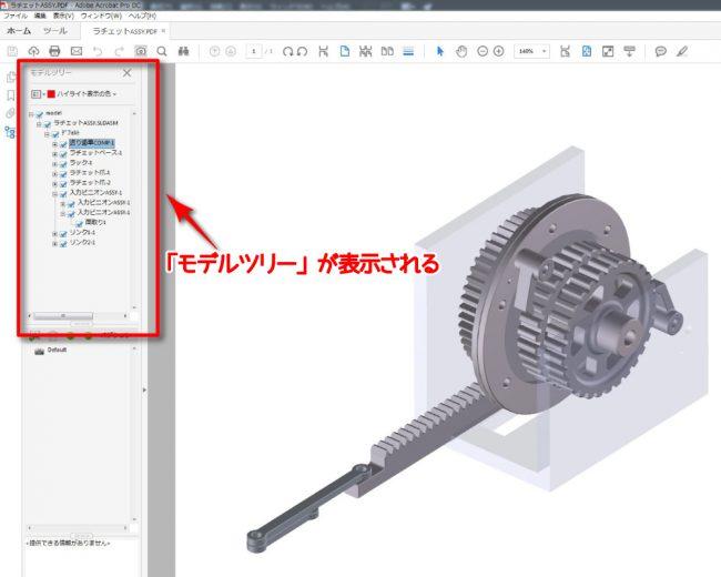 3D-PDF4