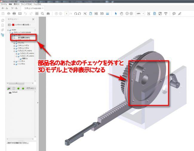 3D-PDF5