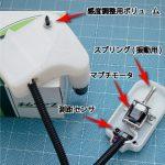 Arduinoで「アクセル・ブレーキ踏み間違い防止装置」を作ってみました