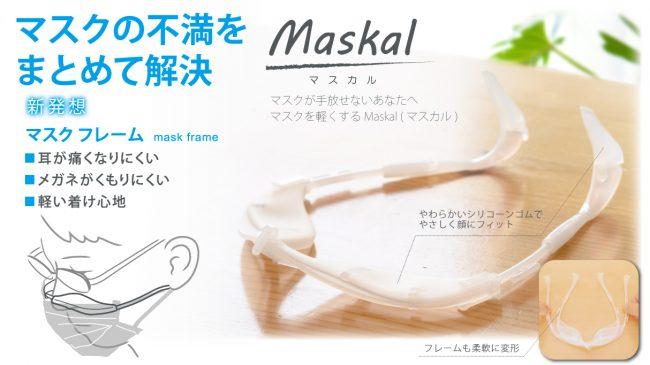 【マスクの不満をまとめて解決!新発想マスクフレーム  Maskal (マスカル) 】のページをリニューアルしました