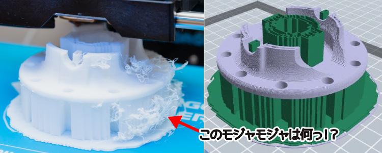 3Dプリント_diff_2