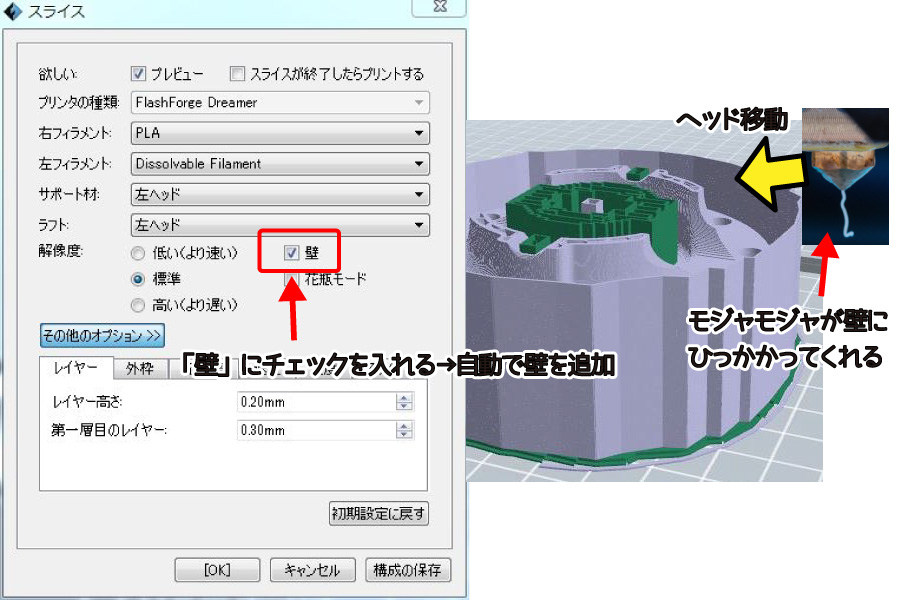 3Dプリント_diff_7