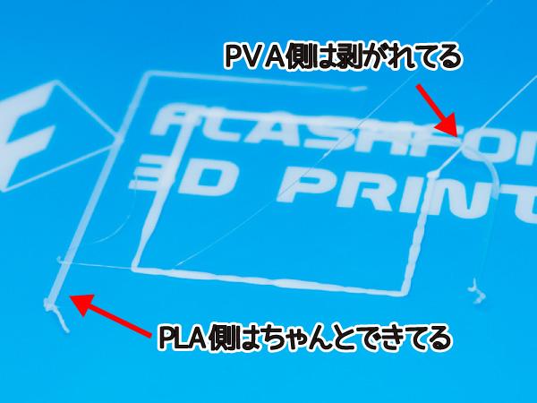 3DプリントPVA_2