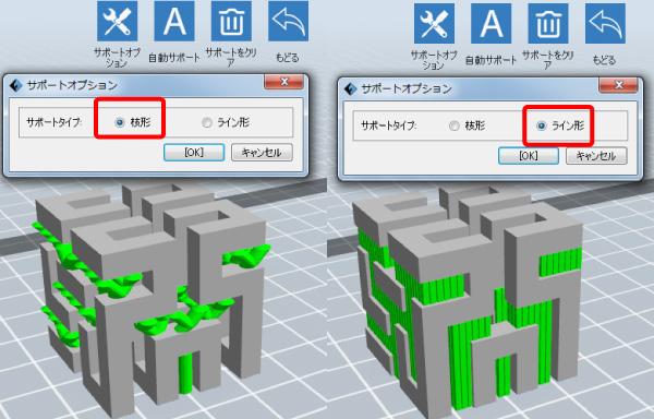 3Dプリント2_2