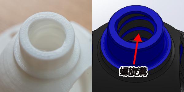 3Dプリント_diff_5
