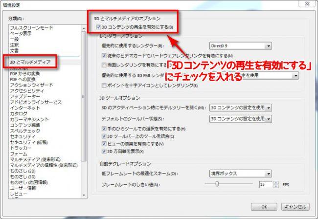 3D-PDF2
