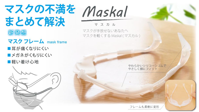 マスクで耳が痛いメガネが曇る息苦しいを解決maskalマスカル